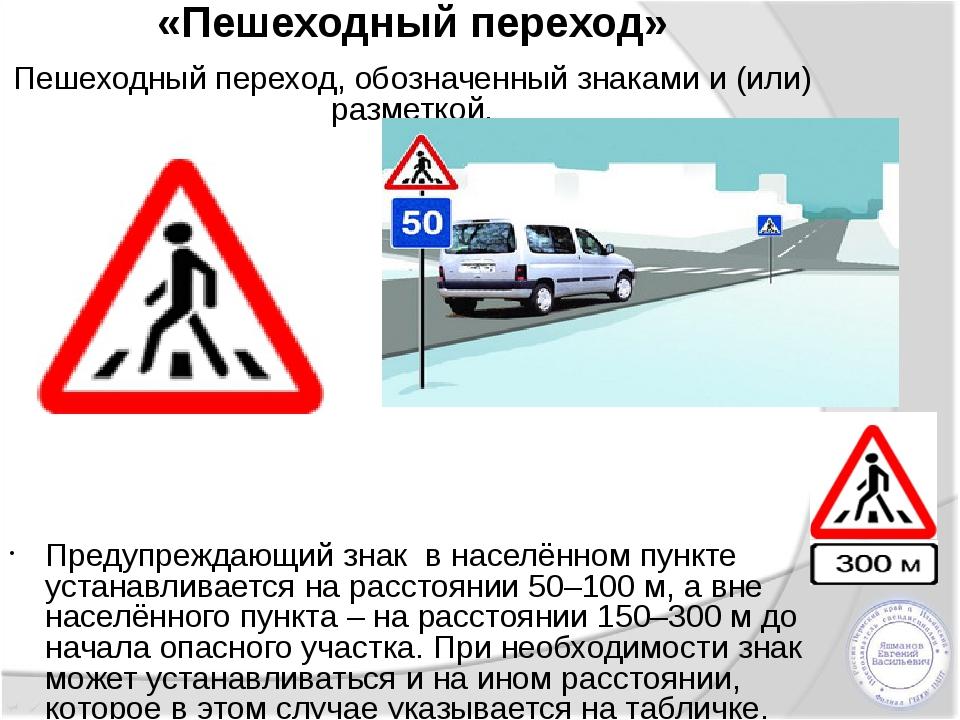 «Пешеходный переход» Пешеходный переход, обозначенный знаками и (или) разметк...