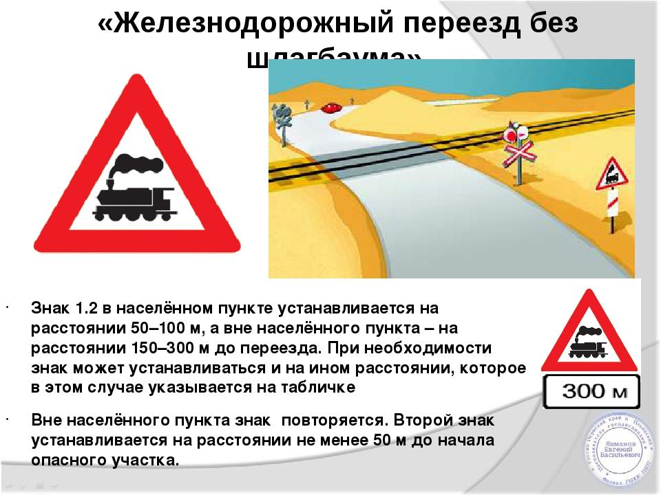 «Железнодорожный переезд без шлагбаума» Знак 1.2 в населённом пункте устанав...