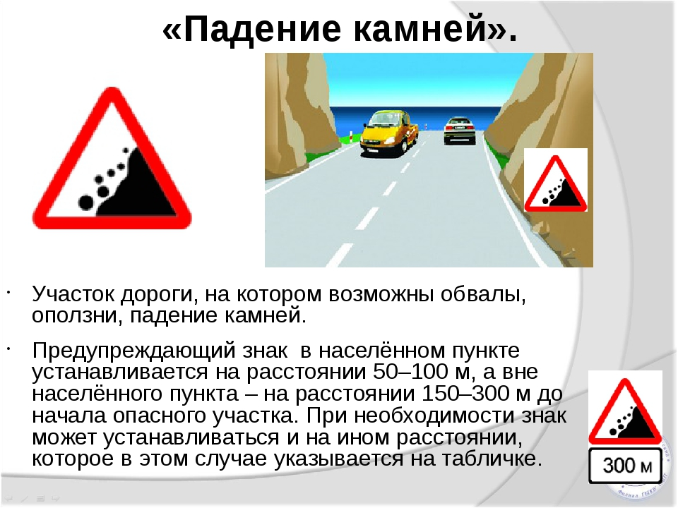 «Падение камней». Участок дороги, на котором возможны обвалы, оползни, падени...