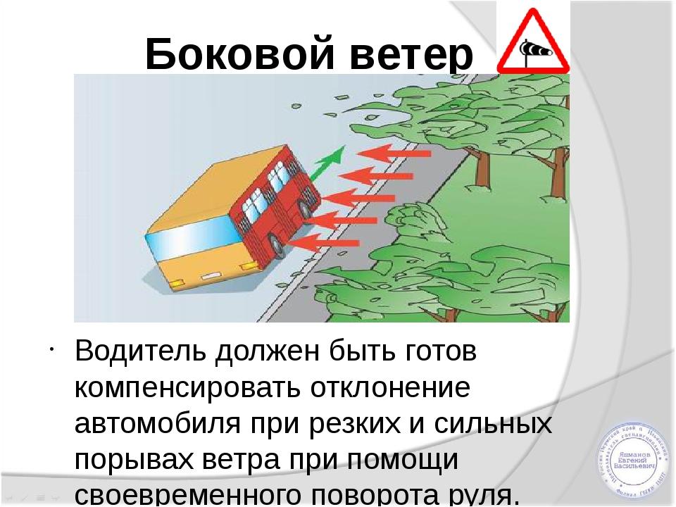 Боковой ветер Водитель должен быть готов компенсировать отклонение автомобиля...