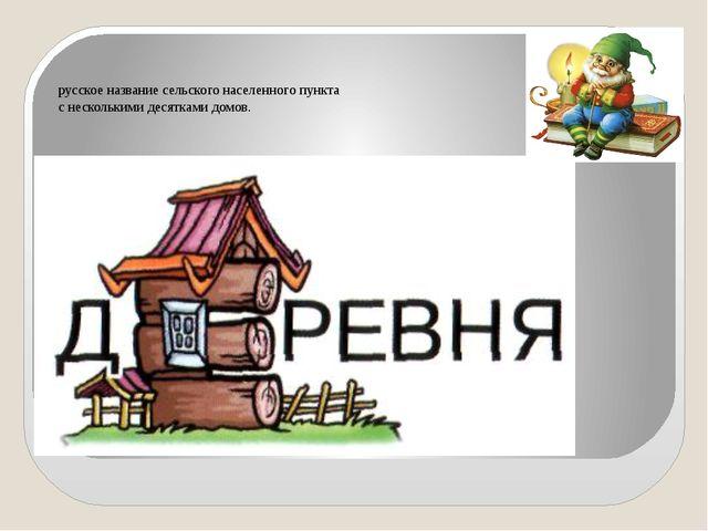 русское название сельскогонаселенного пункта с несколькими десятками домов.
