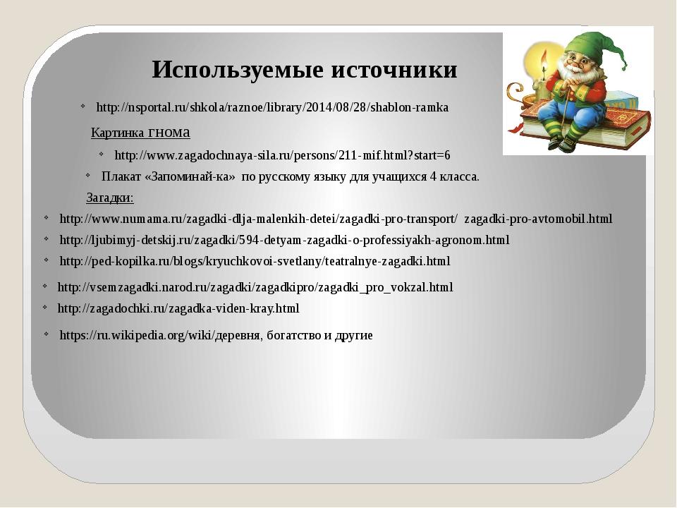 http://nsportal.ru/shkola/raznoe/library/2014/08/28/shablon-ramka Используем...