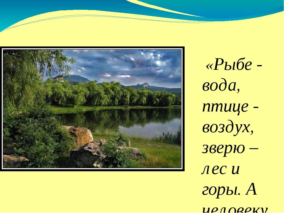 «Рыбе - вода, птице - воздух, зверю – лес и горы. А человеку нужна Родина.»...