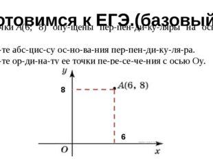Из точкиА(6; 8) опущены перпендикуляры на ось абсцисс, ординат. 1) Н
