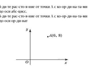 3) Найдите расстояние от точкиAс координатами (6; 8) до оси абсц