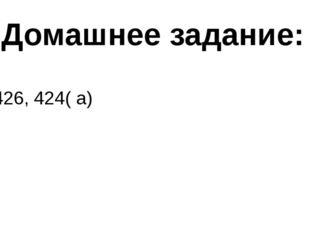 Домашнее задание: №426, 424( а)