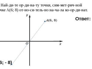 7) Найдите ординату точки, симметричной точкеA(6; 8) относительн