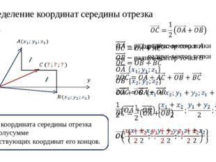 1. Определение координат середины отрезка Каждая координата середины отрезка