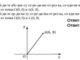 Найдите абсциссу середины отрезка, соединяющего точки O(0, 0) и