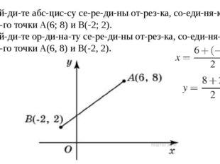 Найдите абсциссу середины отрезка, соединяющего точкиA(6; 8) и