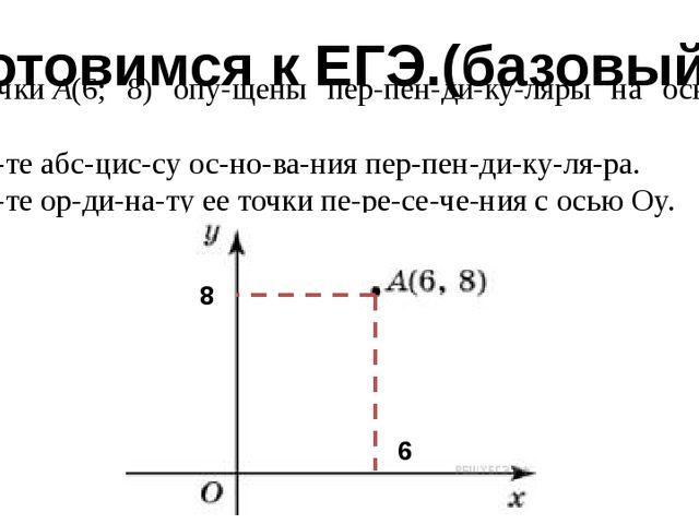 Из точкиА(6; 8) опущены перпендикуляры на ось абсцисс, ординат. 1) Н...