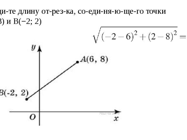 Найдите длину отрезка, соединяющего точки A(6; 8) и В(−2; 2)