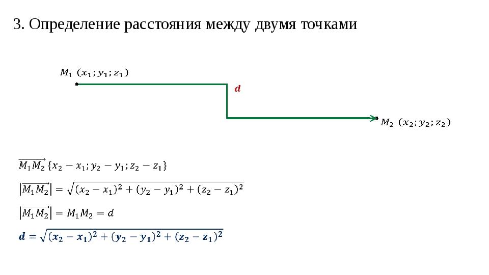 3. Определение расстояния между двумя точками