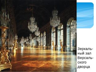Зеркаль-ный зал Версаль-ского дворца