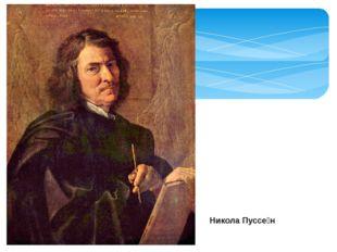 Никола Пуссе́н