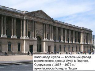 Колоннада Лувра — восточный фасад королевского дворца Лувр в Париже. Сооружен