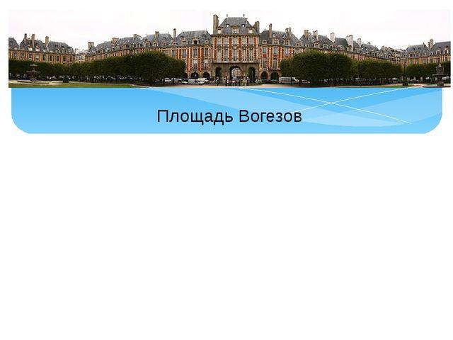 Площадь Вогезов