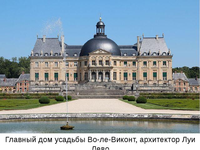 Главный дом усадьбы Во-ле-Виконт, архитектор Луи Лево