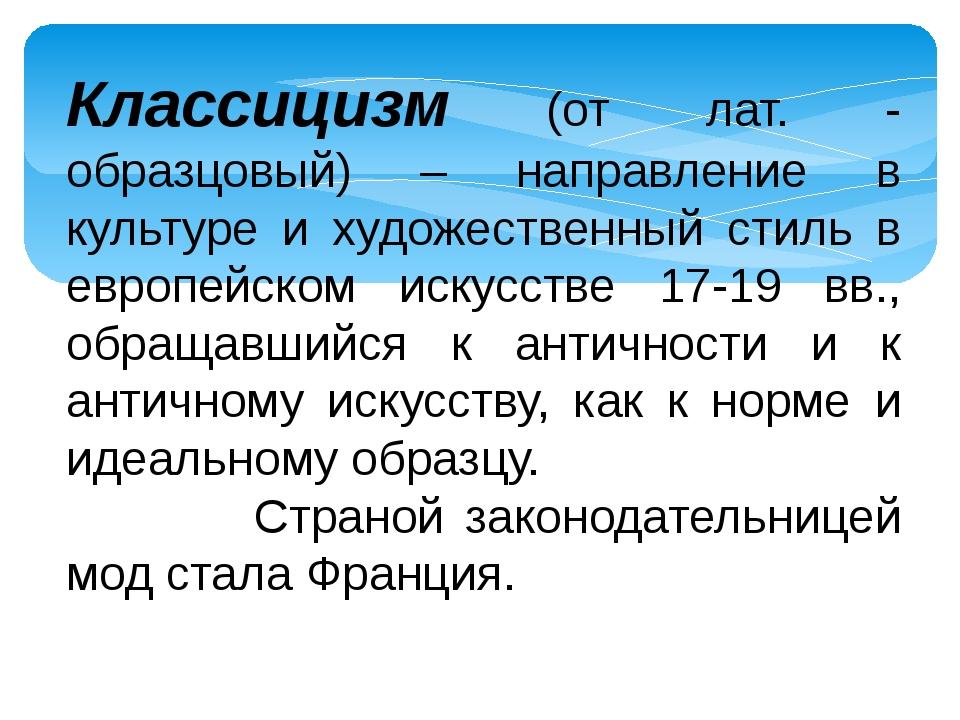Классицизм (от лат. - образцовый) – направление в культуре и художественный с...