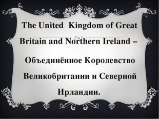The United Kingdom of Great Britain and Northern Ireland – Объединённое Коро