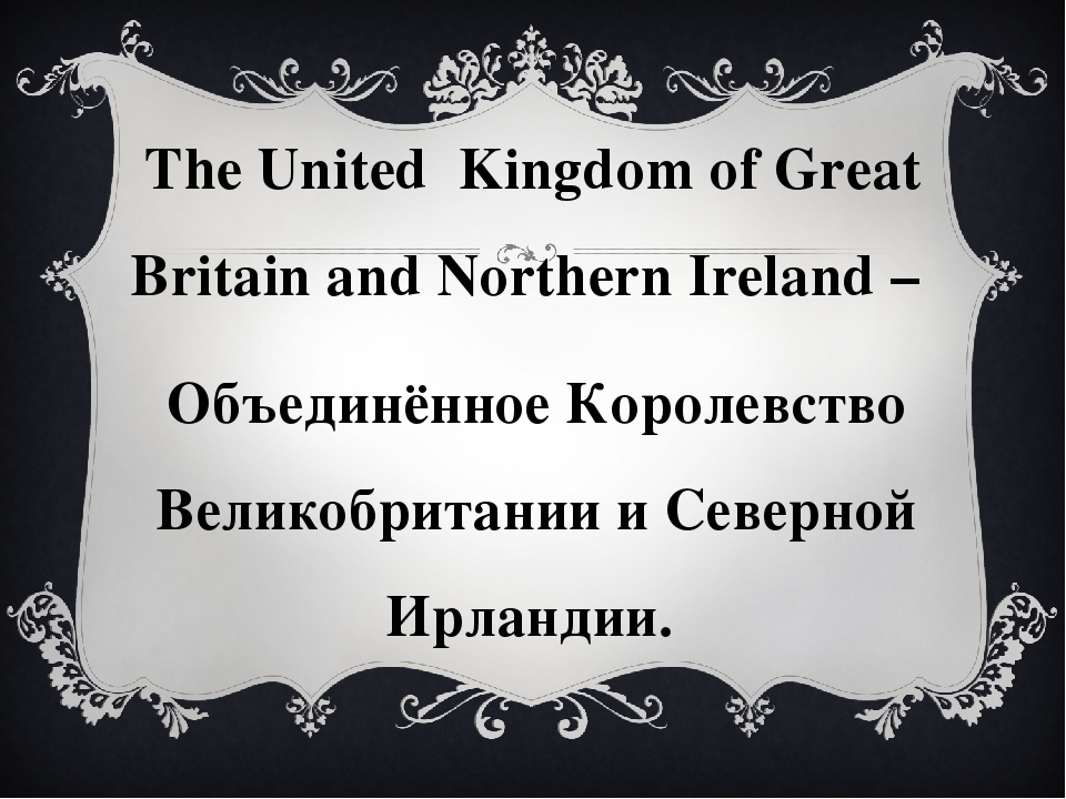 The United Kingdom of Great Britain and Northern Ireland – Объединённое Коро...