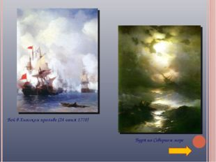 Бой в Хиосском проливе (24 июня 1770) Буря на Северном море