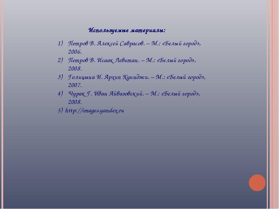 Петров В. Алексей Саврасов. – М.: «Белый город», 2006. Петров В. Исаак Левита...