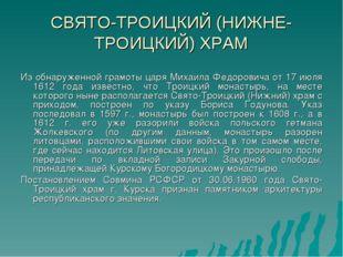 СВЯТО-ТРОИЦКИЙ (НИЖНЕ-ТРОИЦКИЙ) ХРАМ Из обнаруженной грамоты царя Михаила Фед