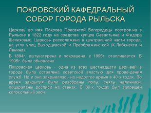 ПОКРОВСКИЙ КАФЕДРАЛЬНЫЙ СОБОР ГОРОДА РЫЛЬСКА Церковь во имя Покрова Пресвятой