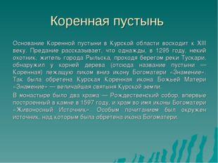 Коренная пустынь Основание Коренной пустыни в Курской области восходит к XIII