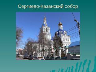 Сергиево-Казанский собор