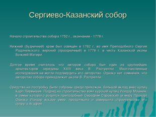 Сергиево-Казанский собор Начало строительства собора 1752 г., окончание - 177