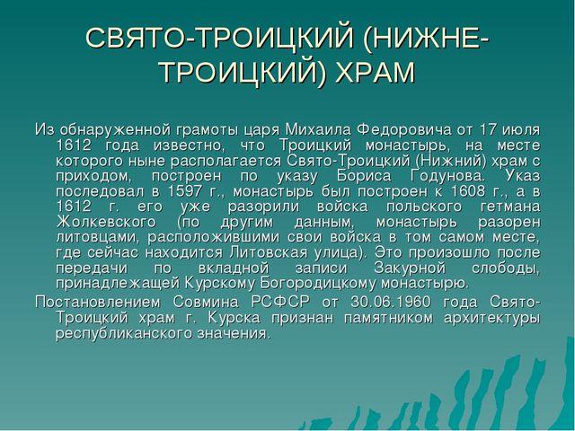 СВЯТО-ТРОИЦКИЙ (НИЖНЕ-ТРОИЦКИЙ) ХРАМ Из обнаруженной грамоты царя Михаила Фед...