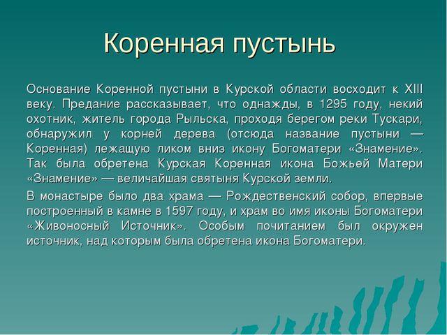 Коренная пустынь Основание Коренной пустыни в Курской области восходит к XIII...