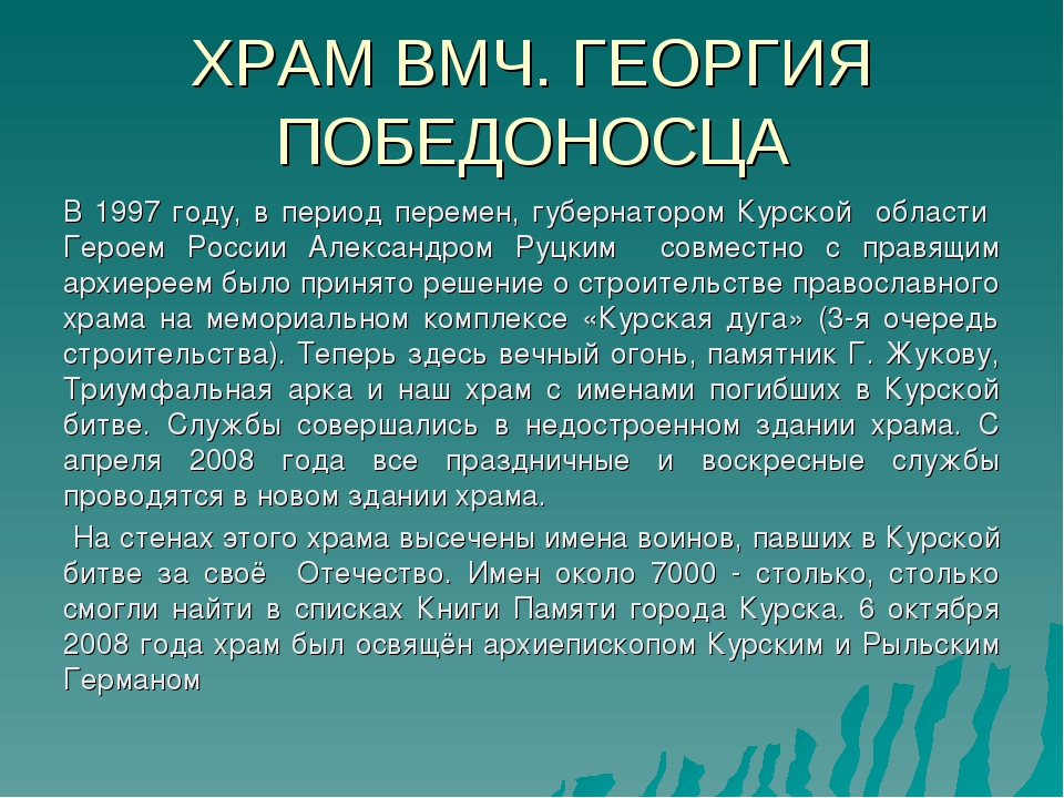 ХРАМ ВМЧ. ГЕОРГИЯ ПОБЕДОНОСЦА В 1997 году, в период перемен, губернатором Кур...