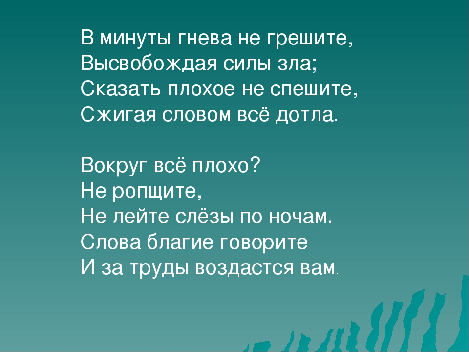 В минуты гнева не грешите, Высвобождая силы зла; Сказать плохое не спешите, С...