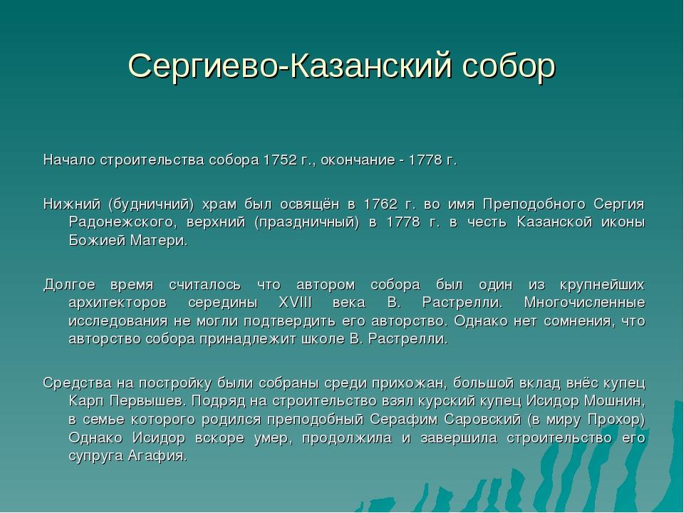 Сергиево-Казанский собор Начало строительства собора 1752 г., окончание - 177...