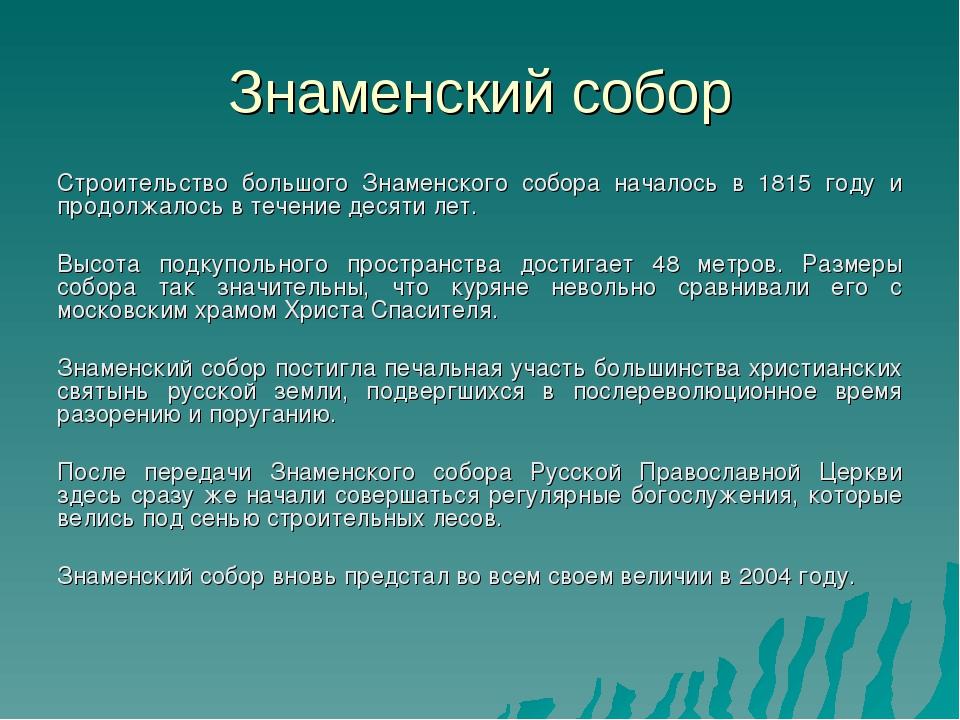 Знаменский собор Строительство большого Знаменского собора началось в 1815 го...