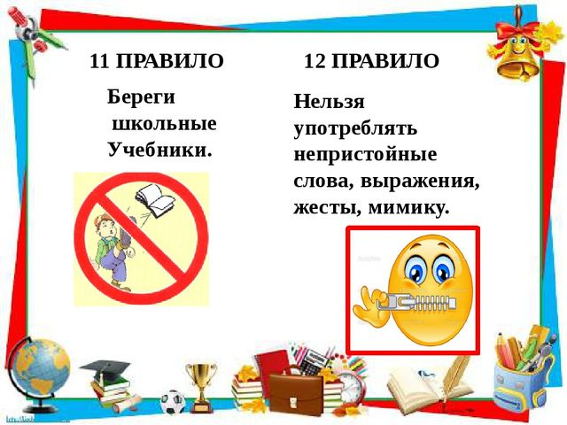 11 ПРАВИЛО Береги школьные Учебники. 12 ПРАВИЛО Нельзя употреблять непристой...