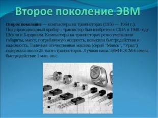 Второе поколение — компьютеры на транзисторах (1956 — 1964 г.). Полупроводник