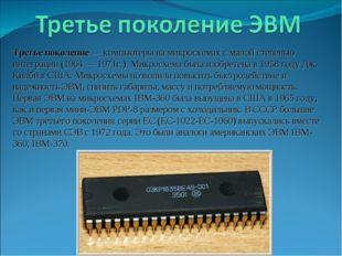 Третье поколение — компьютеры на микросхемах с малой степенью интеграции (196
