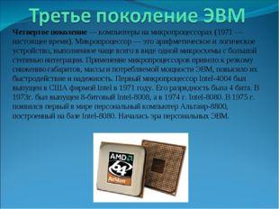 Четвертое поколение — компьютеры на микропроцессорах (1971 — настоящее время)