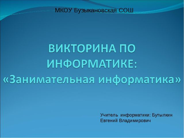Учитель информатики: Бутылкин Евгений Владимирович МКОУ Бузыкановская СОШ