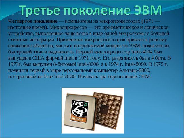 Четвертое поколение — компьютеры на микропроцессорах (1971 — настоящее время)...