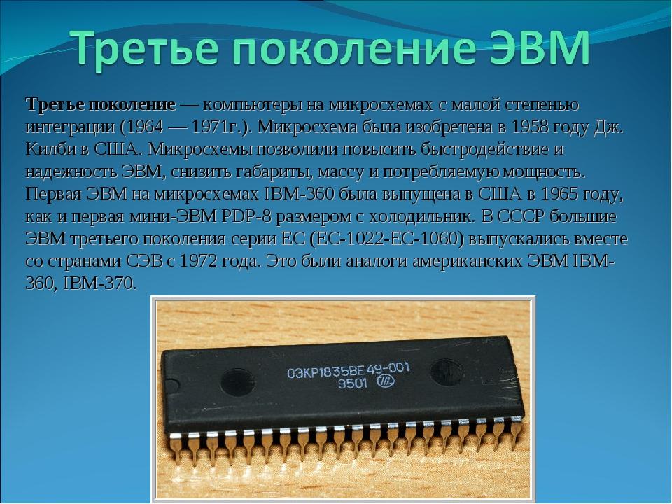 Третье поколение — компьютеры на микросхемах с малой степенью интеграции (196...