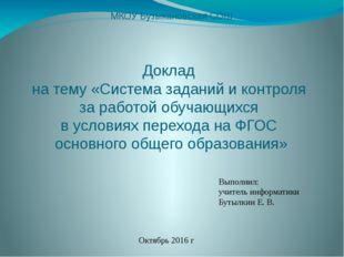 Доклад на тему «Система заданий и контроля за работой обучающихся в условиях