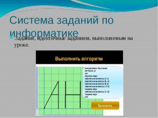 Система заданий по информатике Задания, идентичные заданиям, выполняемым на у