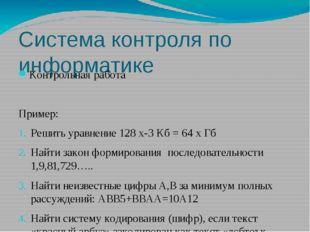 Система контроля по информатике Контрольная работа Пример: Решить уравнение 1