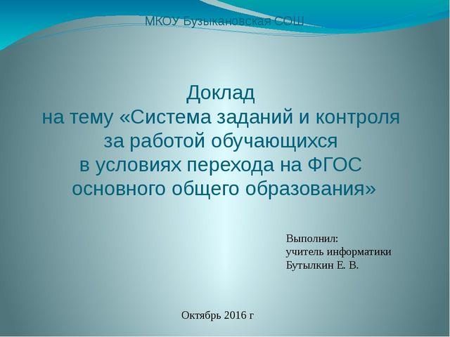 Доклад на тему «Система заданий и контроля за работой обучающихся в условиях...