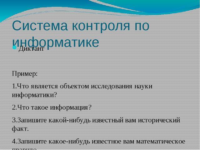 Система контроля по информатике Диктант  Пример: 1.Что является объектом исс...